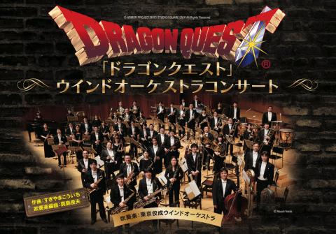 DRAGON QUEST Wind Orchestra