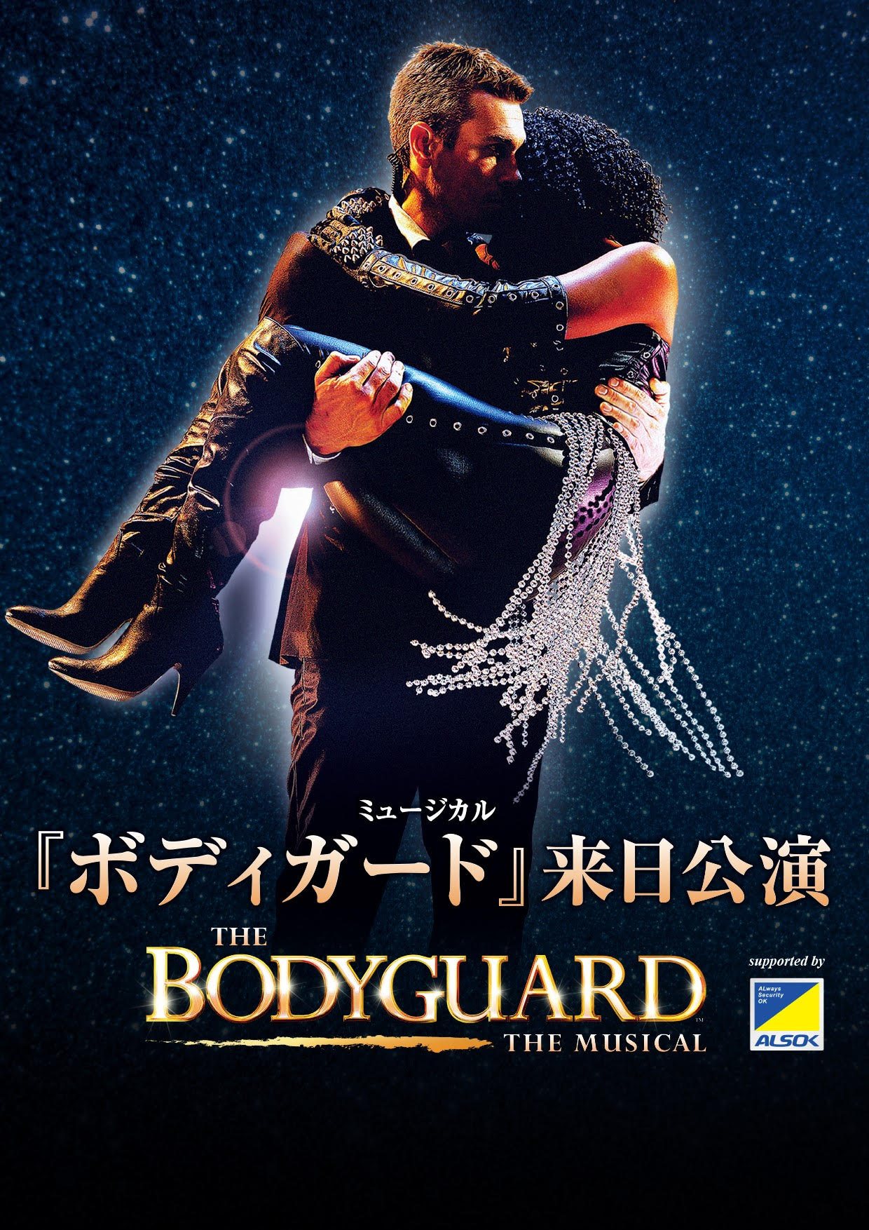 The Bodyguard The Musical UK Tour in Japan