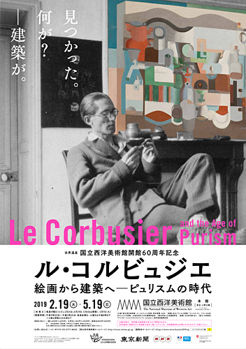 Le Corbusier and the Age of Purism