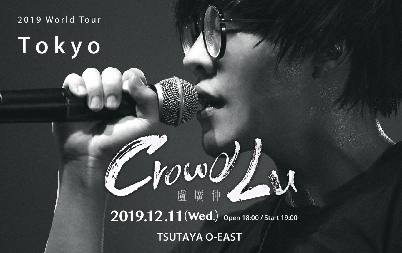 Crowd Lu (盧廣仲) 2019 World Tour Tokyo