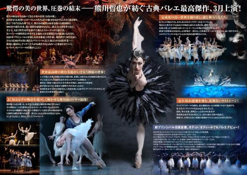 [Streaming+] Daiwa House PRESENTS Tetsuya Kumakawa K-BALLET COMPANY SPRING 2021「Swan Lake」