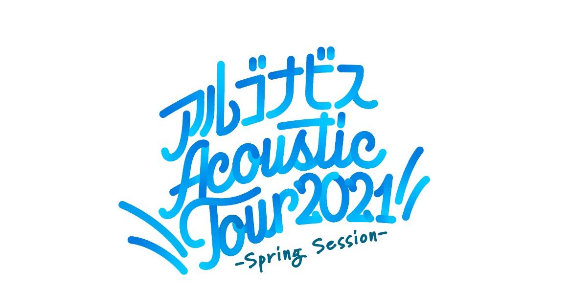 [Streaming+] Argonavis Acoustic Tour2021 -Spring Session-
