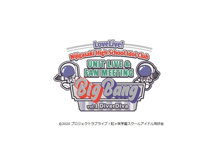 [Streaming+] Love Live! Nijigasaki High School Idol Club UNIT LIVE & FAN MEETING vol.1 DiverDiva 〜Big Bang〜 [Go To Event]