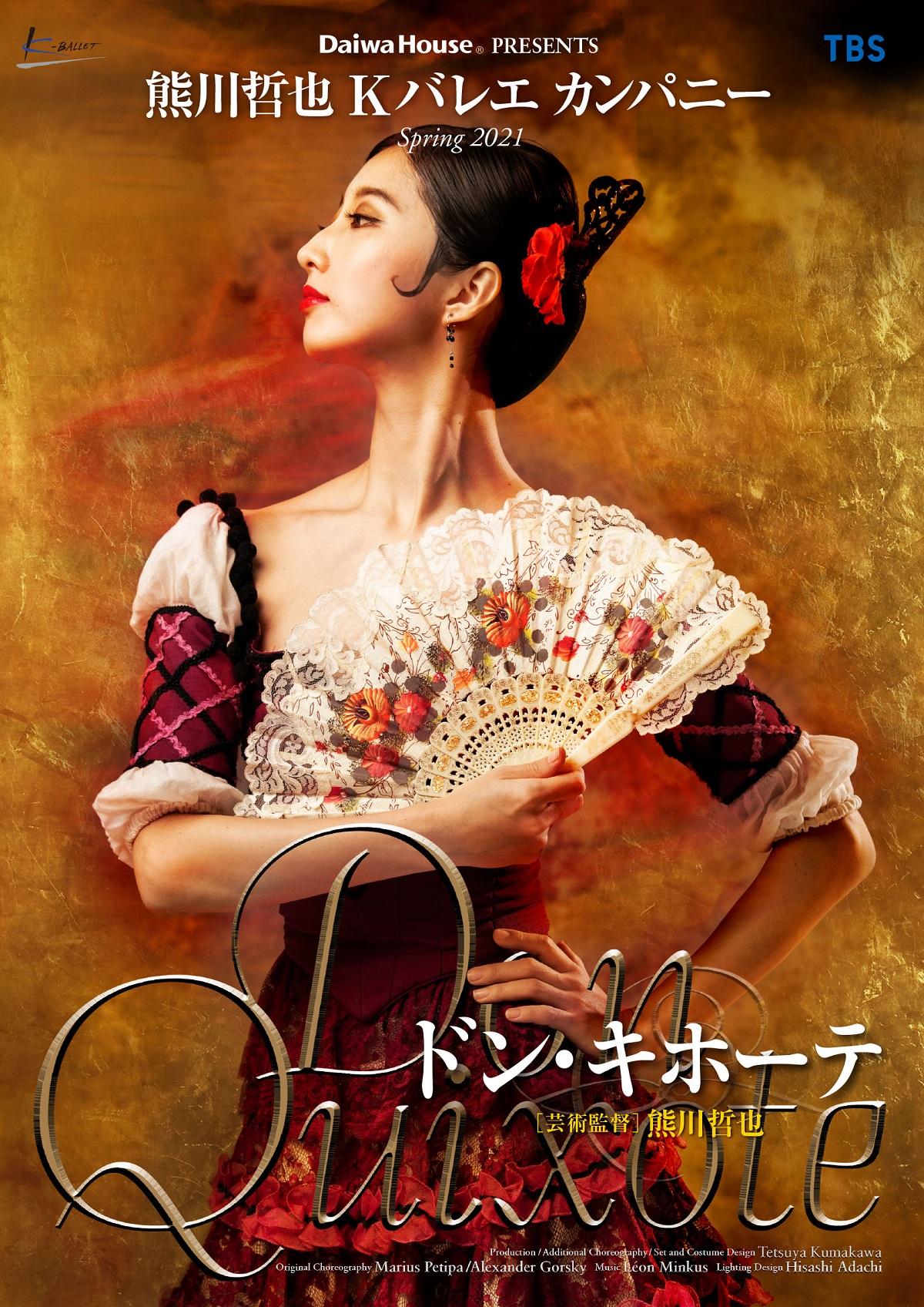 [Streaming+] Daiwa House® PRESENTS 熊川哲也 K-BALLET COMPANY 新春 2021 「堂吉訶德」