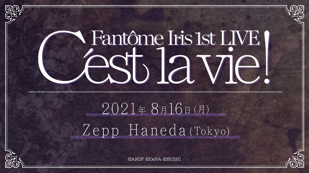 [Streaming+] Fantôme Iris 1st LIVE – C'est la vie –
