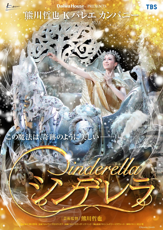 [Streaming+] Daiwa House® PRESENTS Tetsuya Kumakawa K-BALLET COMPANY Autumn Tour 2021 「Cinderella」