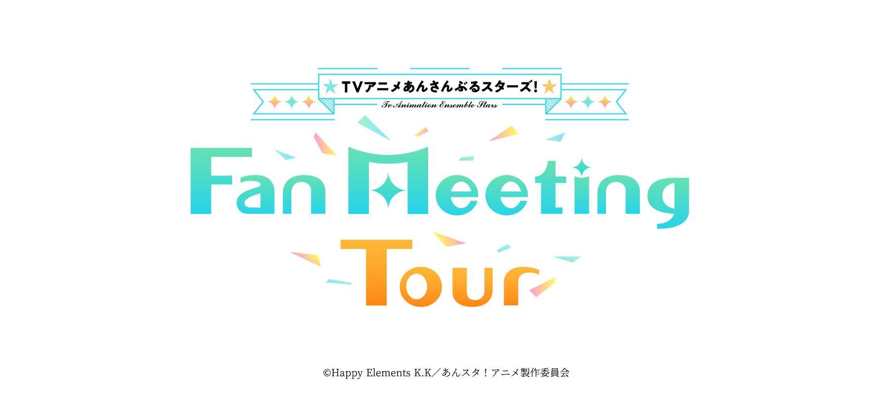 [Streaming+] TV Anime ENSEMBLE STARS! Fan Meeting Tour