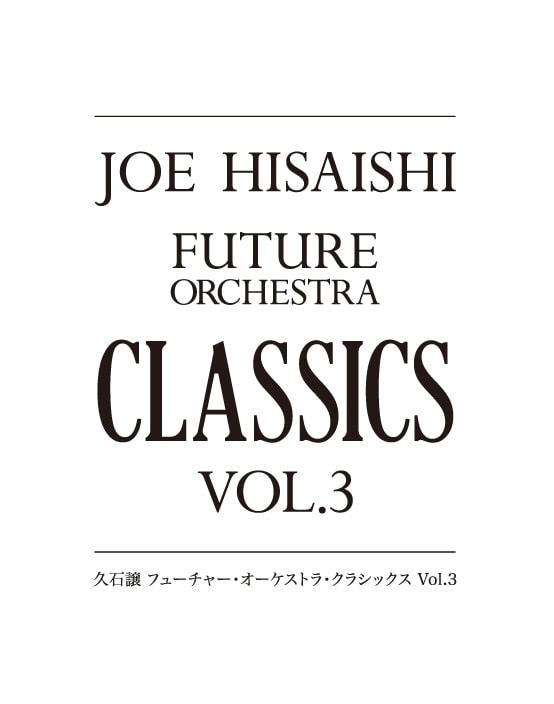 [Streaming+] JOE HISAISHI FUTURE ORCHESTRA CLASSICS Vol.3