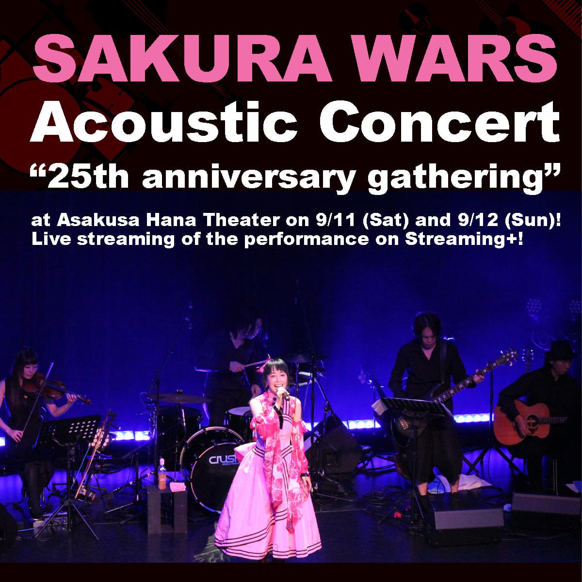 [Streaming+] SAKURA WARS acoustic concert 25th anniversary gathering