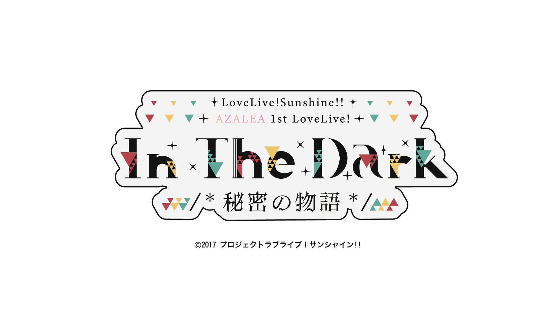 [Streaming+] Love Live! Sunshine!! AZALEA 1st LoveLive! ~In The Dark /*Himitsu no Story*/~Day.2 【with audio commentary by AZALEA】 [Go To Event]