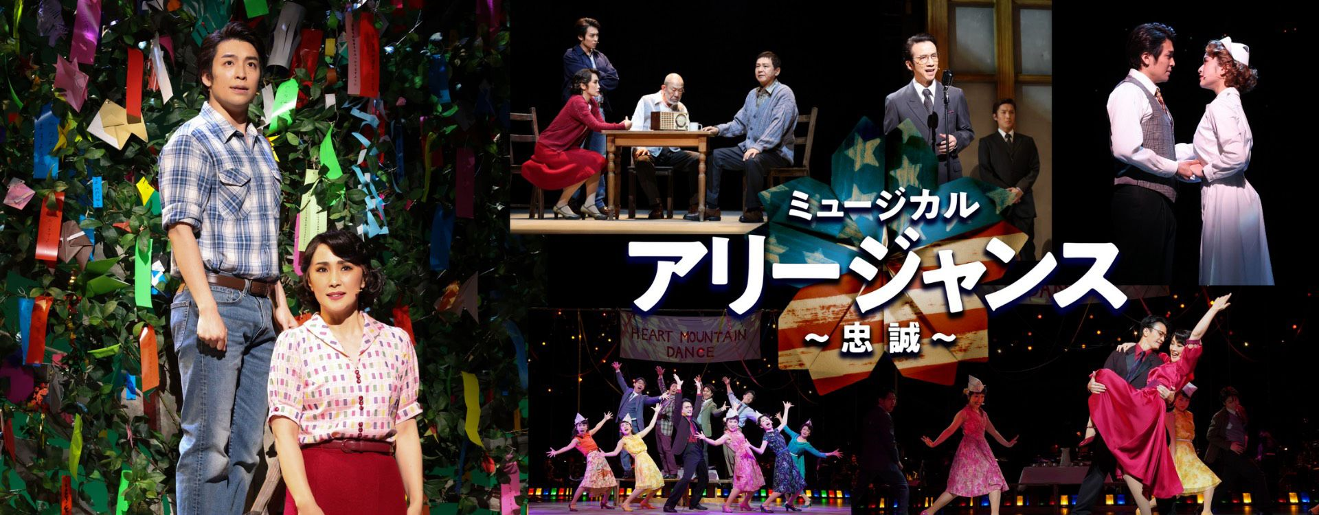 [Streaming+] Musical