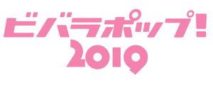 VIVA LA ROCK EXTRA 「VIVA LA POP!2019」