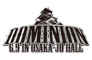 New Japan Pro-Wrestling「DOMINION 6.9 in OSAKA-JO HALL」