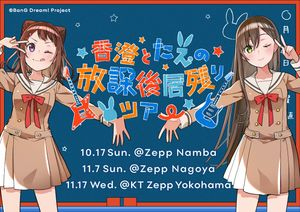 [Streaming+] Kasumi and Tae's Stay After School Tour