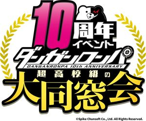 [Streaming+] Danganronpa 10th Anniversary: Ultimate Class Reunion [Go To Event]
